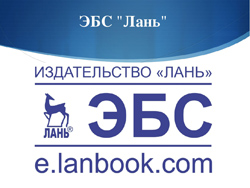 ЭБС Лань